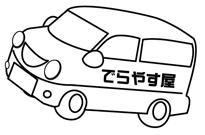 でらやす屋|愛知県名古屋市の ...