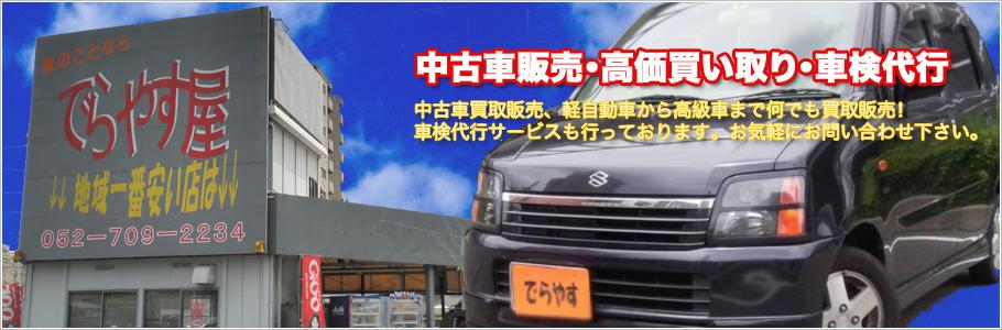 愛知県名古屋市の中古車激安販売店「でらやす屋」
